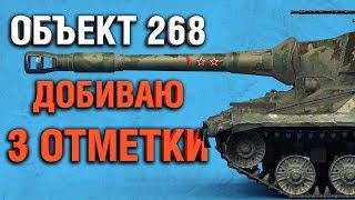 ОБ 268 - ТРИ ОТМЕТКИ