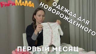 Одежда Для Новорожденного | Одежда на первый месяц новорожденного