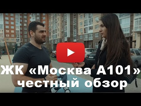 Обзор ЖК «Москва А101» от застройщика А101 Девелопмент, 21.09.2017
