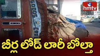 హైదరాబాద్లో బీర్ల లోడ్ లారీ బోల్తా | Hyderabad | hmtv