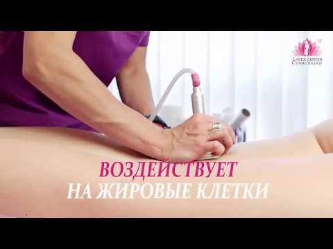 Вакуумно роликовый массаж лечение целлюлита и коррекция фигуры