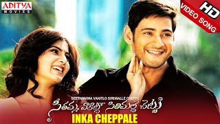 Inka Cheppale Full Video Song || Svsc Video Songs || Venkatesh, Mahesh Babu, Samantha, Anjali
