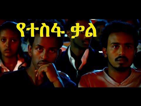 "Ethiopia: ""Yetesfa Kal"" Ethiopian Motivational Video by Alexander Mulualem 2017 Teddy Afro - ""የተስፋ ቃ"