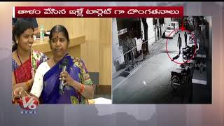 Cyberabad Police Arrested Chaddi Gang And Irani Gang | Hyderabad
