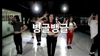 MIND DANCE (마인드댄스) 방송댄스 (K-pop Dance Cover) | AOA - 빙글뱅글