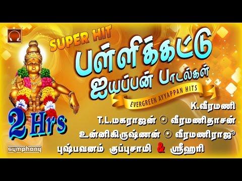 Pallikattu | Ayyappan Songs hits | Veeramani | Veeramanidasan | Srihari