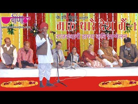 Maru Thare Desh Mein Part I - Rajasthani Hasya Kavi Sammelan...