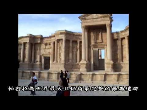 敘利亞古文明之旅Syria -Travel of the ancient civilization(photo 2006)
