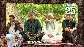 Chai Khana - Season 9 - Ep.25