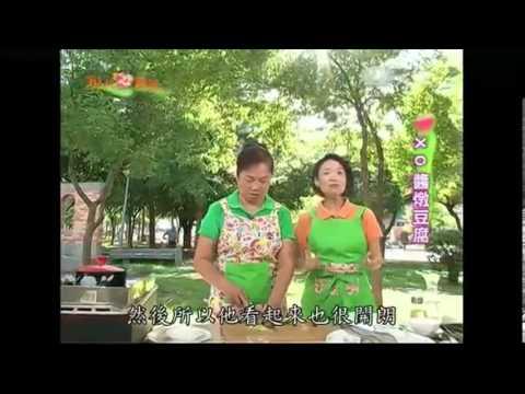 現代心素派-20131010 香積料理--XO醬燉豆腐、五彩高麗菜 (高雄前鎮:鄭春月)