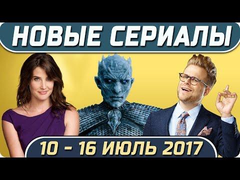 Новые сериалы: Лето 2017 (10 – 16 Июль) Выход новых сериалов 2017