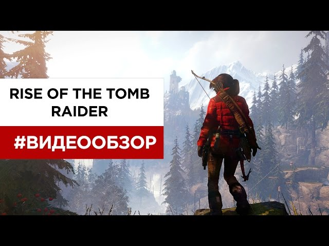 Видеообзор PC-версии Rise of the Tomb Raider