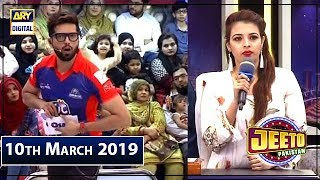 Jeeto Pakistan - 10th March 2019 - ARY Digital Show