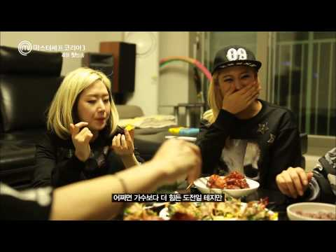 Wassup 와썹 Nari Master Chef Korea 3 Preview