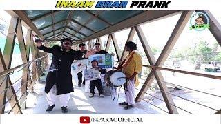 | Inaam Ghar Prank | By Nadir Ali & Team In | P4 Pakao | 2019