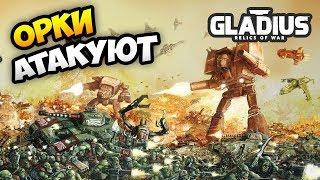 ОРКИ РАЗВЯЗАЛИ ВОЙНУ! W40k: Gladius Relics of War. Астра Милитарум / Эпизод 3