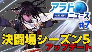 【アラドニュース #7】決闘場シーズン5アップデート