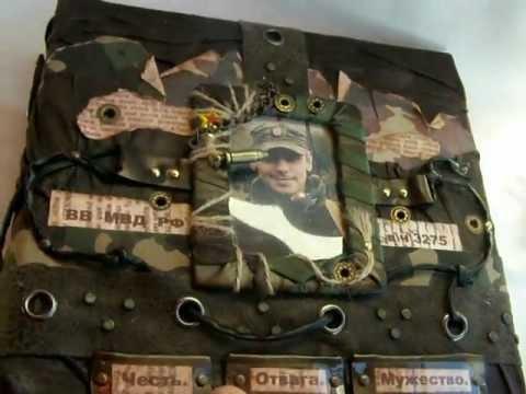 Армейские альбомы своими руками фото