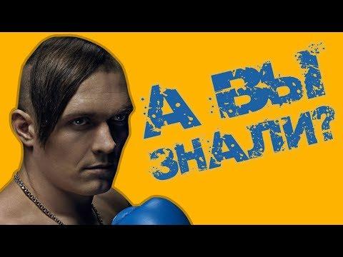 Александр Усик - кто он на самом деле?! 10 шокирующих фактов перед боем с Гассиевым!