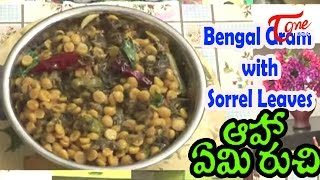 Aaha Emi Ruchi || How To Prepare Bengal Gram with Sorrel Leaves || Bharathi's Kitchen
