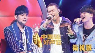 正片Full2018《中国好声音》第7集:周杰伦战队vs哈林战队PK赛 Sing!China 0831官方超清