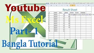 Bangla Tutorial : How to create Student Result Sheet in Ms Excel Bangla
