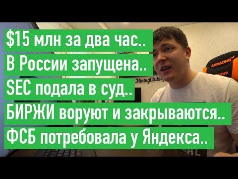 БИРЖИ воруют и закрываются.. ФСБ у Яндекса?.. $15 млн за два час.. В России запущена.. SEC подала..