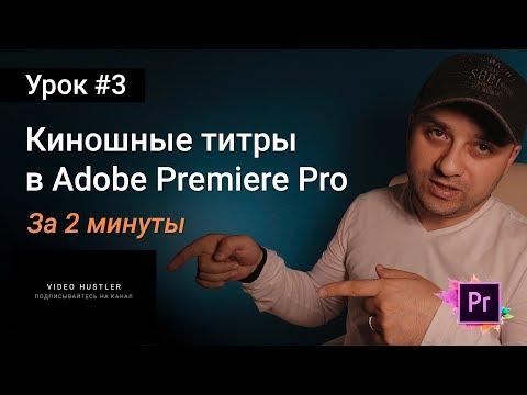 Делаем красивые киношные титры в Adobe Premiere за пару минут | Уроки Adobe Premiere Pro CC 2017