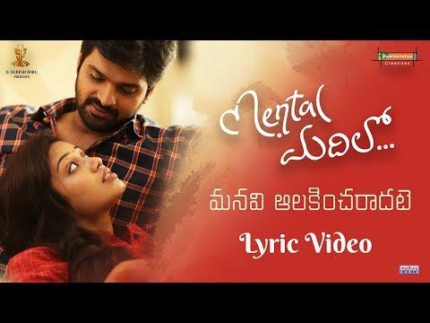 Manavi Alakincharadate Full Song With Lyrics - Mental Madhilo | Sree Vishnu | Nivetha Pethuraj