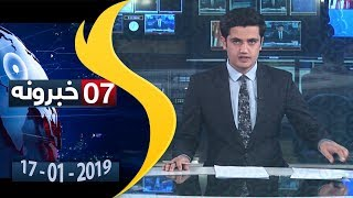 SHAMSHAD TV Pashto news 17.01.2019 / شمشاد خبري ټولګه