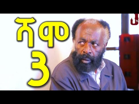 Ethiopia: Shamo ሻሞ TV Drama Series  - Part 3