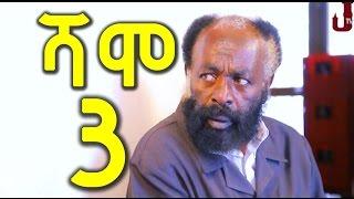 Ethiopia: Shamo ሻሞ TV Drama Series  - Part 3