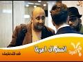 محمد قاسم سافر لأمريكا ... شلون استقبلوه ؟
