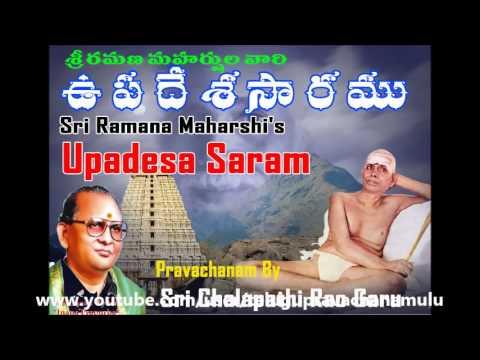 SRI RAMANA MAHARSHI - UPADESA SARAM (Part-3) - Sri Chalapathi Rao Gari Pravachanam