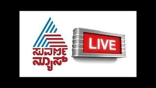 Suvarna News 24X7 Kannada Live | ಸುವರ್ಣನ್ಯೂಸ್  24X7 ಕನ್ನಡ ನ್ಯೂಸ್ ಲೈವ್