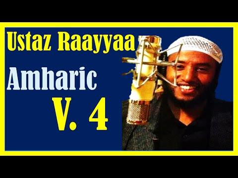 Ustaz Raayyaa Abbaa Maccaa Amharic Menzuma V. 4 video