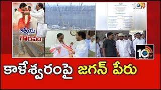 కాళేశ్వరంపై జగన్ పేరు :CM Jaganand#39;s Name Will Be Placed on Kaleshwaram Inauguration Project Name Plate