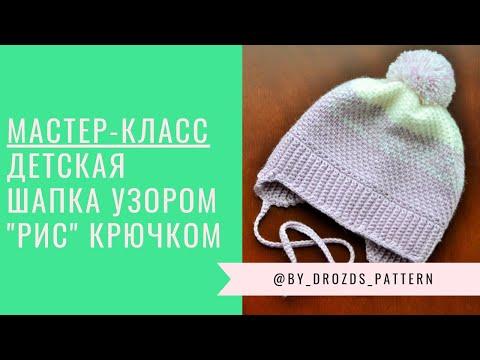 Узор для шапочки крючком детские