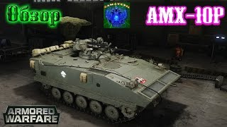 Armored Warfare | Обзор по AMX-10P