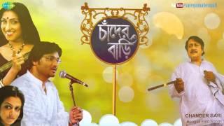 Paran Bandhuyare   Chander Bari   Bengali Movie song   Anurag Basu, Shudakshina Chatterjee
