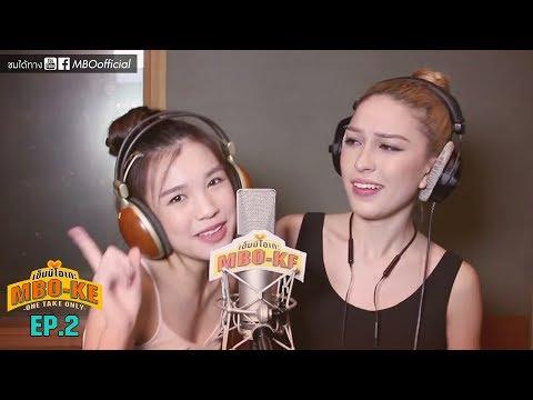 """ศึกสาว CUTE GIRL ดวลเกะ """"พูดอีกที"""" [MBO-KE] SS2 EP2 (EMMA vs BOWLING)"""