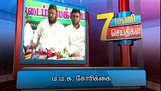 17TH MAR 7PM MANI NEWS