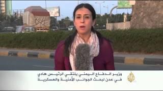 هادي يلتقي وزير دفاعه بعدن