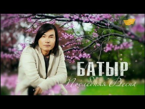«Батыр. Последняя весна» документальный фильм