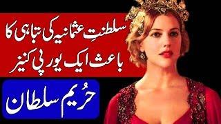 History of Hurrem Sultan (Roxelana) in Hindi & Urdu.