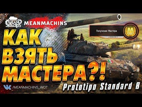 STANDART B - БОЙ НА МАСТЕРА / НОВАЯ СИСТЕМА...НОРМУЛЬ #ЛучшееДляВас