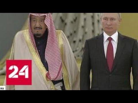 Визит короля: Эр-Рияд инвестирует миллиарды в совместные проекты с Москвой - Россия 24