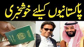 Saudi Arabia reduce visa fee for Pakistani nationals