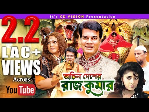 Ochin Desher Raj Kumar (2016) | HD Bangla Movie | Ilias Kanchan | Anju Ghosh | Dildar | CD Vision