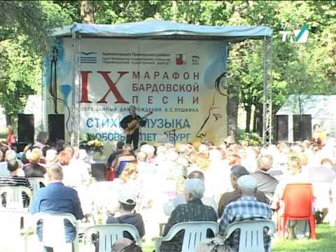 Место дуэли Пушкина 6 июня 2011. Бардовский марафон